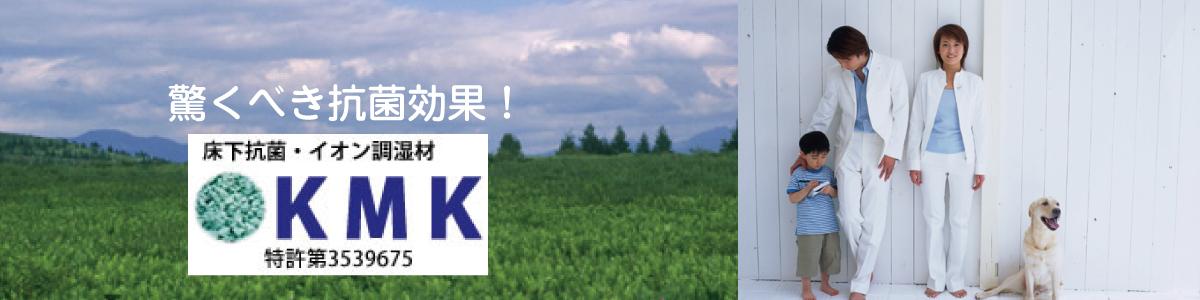 KMK 床下抗菌・イオン調湿材